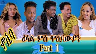 Star Entertainment 2021 - Interview Mosiba Part 1 // ዕላል ሞሲባውያን 1ይ ክፋል