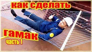 Как сделать гамак из верёвки сделанной из пластиковых бутылок часть 1 How to make a hammock