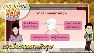 สื่อการเรียนการสอน การเขียนจดหมายกิจธุระ ป.6 ภาษาไทย