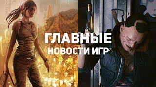 Главные новости игр | GS TIMES [GAMES] 27.08.2018 | Геймплей Cyberpunk 2077, Tomb Raider, Telltale