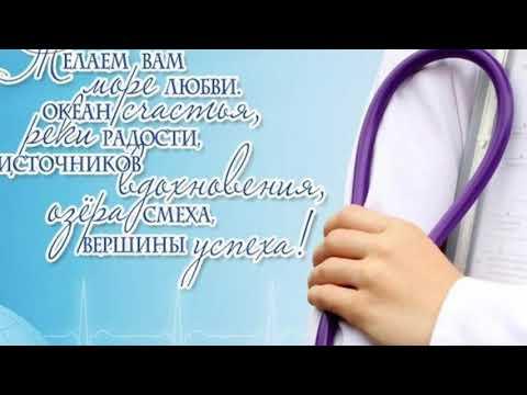 С днём рождения,любимый доктор!!! Красивое музыкальное поздравление врачу женщине
