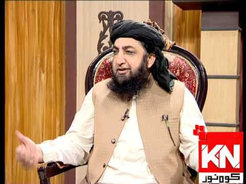 istakhara 09 November 2019 | Kohenoor News Pakistan