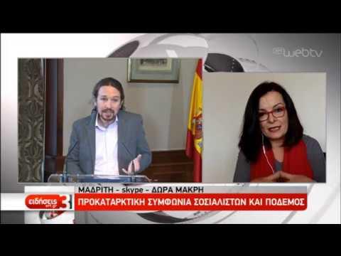 Ισπανία: Συμφωνία σοσιαλιστών και Podemos για σχηματισμό κυβέρνησης | 12/12/19 | ΕΡΤ