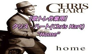 【歌トレ作業用】クリス・ハート -  Home(Chris Hart)