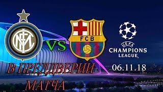 FIFA 19 Интер-Барселона Лига Чемпионов 06.11.18