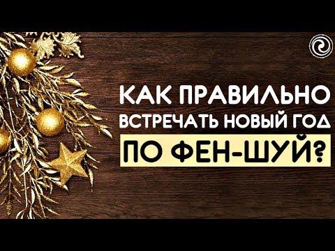 Куда поставить елку по Фен шуй на Новый год 2018