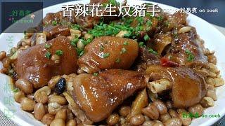 香辣花生炆豬手(電飯煲簡易做法) Braised Spicy Pork Knuckle With Peanut (Rice Cooker Easy Way)