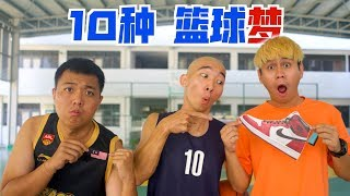 10个 篮球员一定有的梦想 10types of Basketball Player's Dream