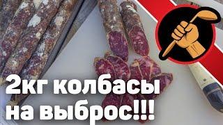 Колбаса сыровяленая, быстро выброшенная. 2 кг