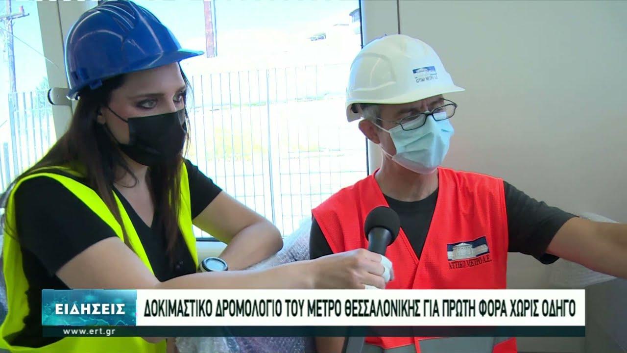 Η ΕΡΤ3 σε δοκιμαστικό δρομολόγιο του Μετρό Θεσσαλονίκης | 15/06/2021 | ΕΡΤ
