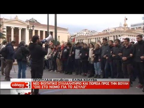 Νεό φοιτητικό συλλαλητήριο | 05/12/2019 | ΕΡΤ