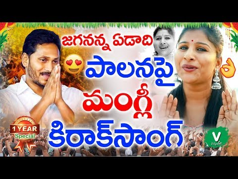 Mangli Super Hit Song about Cm YS jagan Song
