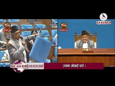 KAROBAR NEWS 2019 06 02 भाँचीएको कुर्सी देखाउदै संसदमा हँसी मजाक