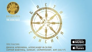 Баста - Сансара (при уч. Д.Арбенина, A.Ф.Скляр, С.Бобунец, SunSay, Ант (25/17) и Скриптонит)