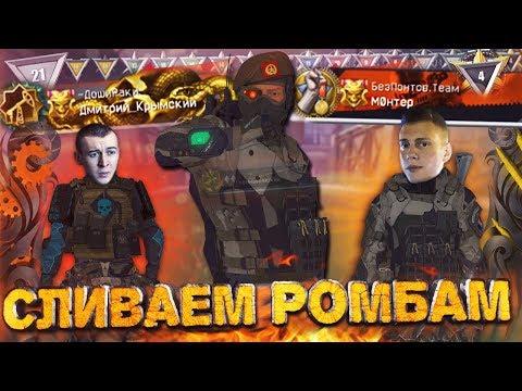 WARFACE.МОНТЕР и КРЫМСКИЙ ПРОИГРАЛИ РОМБУ! - РМ 2.0 для СКИЛЛА!