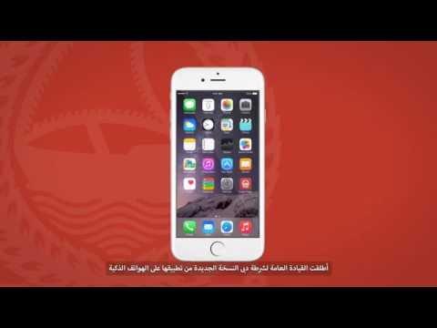 Video of DUBAI POLICE