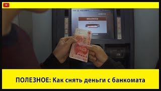 Как снять деньги с банкомата в Китае?