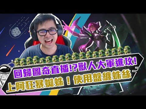 DinTer久違闇夜收割 + 納什蜘蛛陸服完美開虐!!