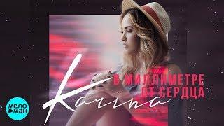 KARINA - В миллиметре от сердца (Альбом 2018)