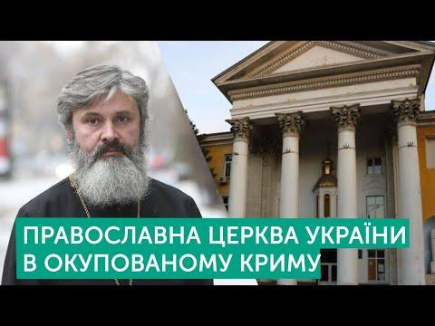 Українська церква в окупованому Криму| Климент, Заєць, Чекригін| Тема дня