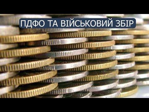 Вебінар «ПДФО та військовий збір: оподаткування та заповнення Форми № 1ДФ»