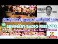 Radio Free Asia RFA Summary The Main News Night News 25 July 2016 at 730PM  Khmer News Today