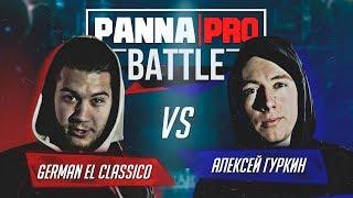 PANNA PRO Battle — German El Classico vs Alexey Gurkin