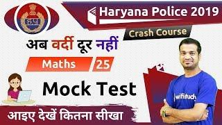 12:30 PM - Haryana Police 2019 | Maths by Naman Sir | Mock Test