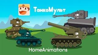 Трейлер Танкомульта. HomeAnimations. Мультики про танки
