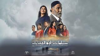 Salma Rachid - AH YA LIAM | ( Official Music ) سلمى رشيد - آه يا الايام تحميل MP3