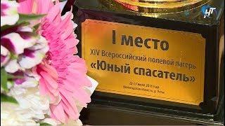 Юные новгородские спасатели стали лучшими на всероссийских соревнованиях