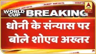 धोनी के संन्यास पर शोएब अख्तर ने दिया है बड़ा बयान, देखिए |  ABP News Hindi