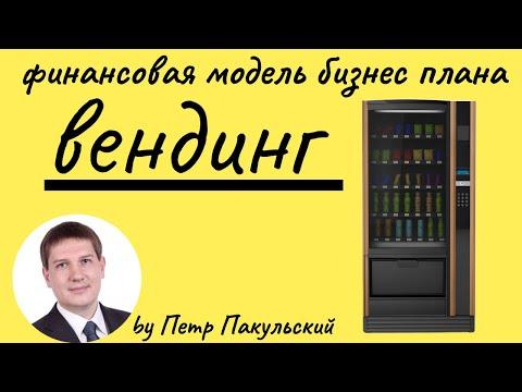 Бизнес план вендинговые автоматы