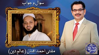 Peyam e Subh With Aneeq Ahmed | 23 July 2021 | Dunya News | Mufti Ahmed Afnan