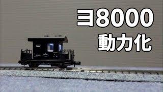ヨ8000 車掌車 動力化 Nゲージ 鉄道模型 甲種輸送 回送