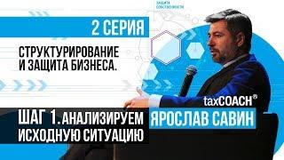 Структурирование и защита бизнеса. С чего начать налоговую оптимизацию?