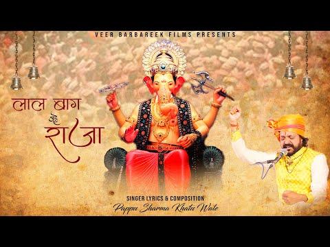 o lal baabh ke raja riddhi siddhi ko leker aaja