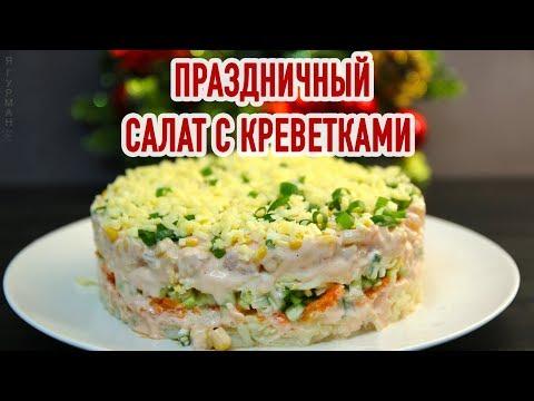 Салат с Креветками / Shrimp salad