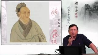 01司馬遷生平及其著史背景〈蕭若元說新高中中國語文範文〉(修訂版)