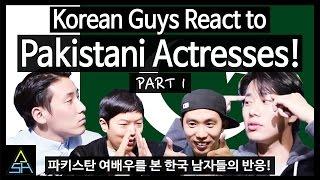 Korean Guys React to Pakistani Actresses #1 [ASHanguk]