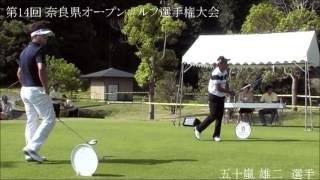 第14回奈良県オープンゴルフ選手権大会予選スタート模様