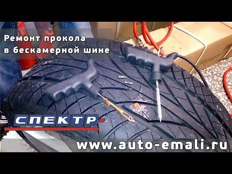 Ремонт прокола бескамерных шин