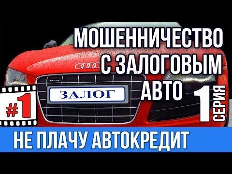 Не плачу кредит.Автокредит,мошенничество с залоговым авто ч.1 серия №1