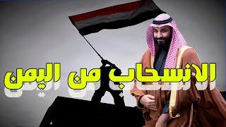 تحميل و مشاهدة السعوديه ستنسحب وتخرج من اليمن قريبا - لسببين { كلام غير مُلزم } ( 2 ) MP3