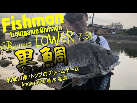"Fishman TV program ""Light Game division"" vol.5"