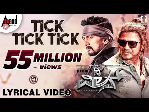 Tick Tick Tick New Lyrical Video 2018 The Villain Shivarajkumar Sudeepa Prem Arjun Janya