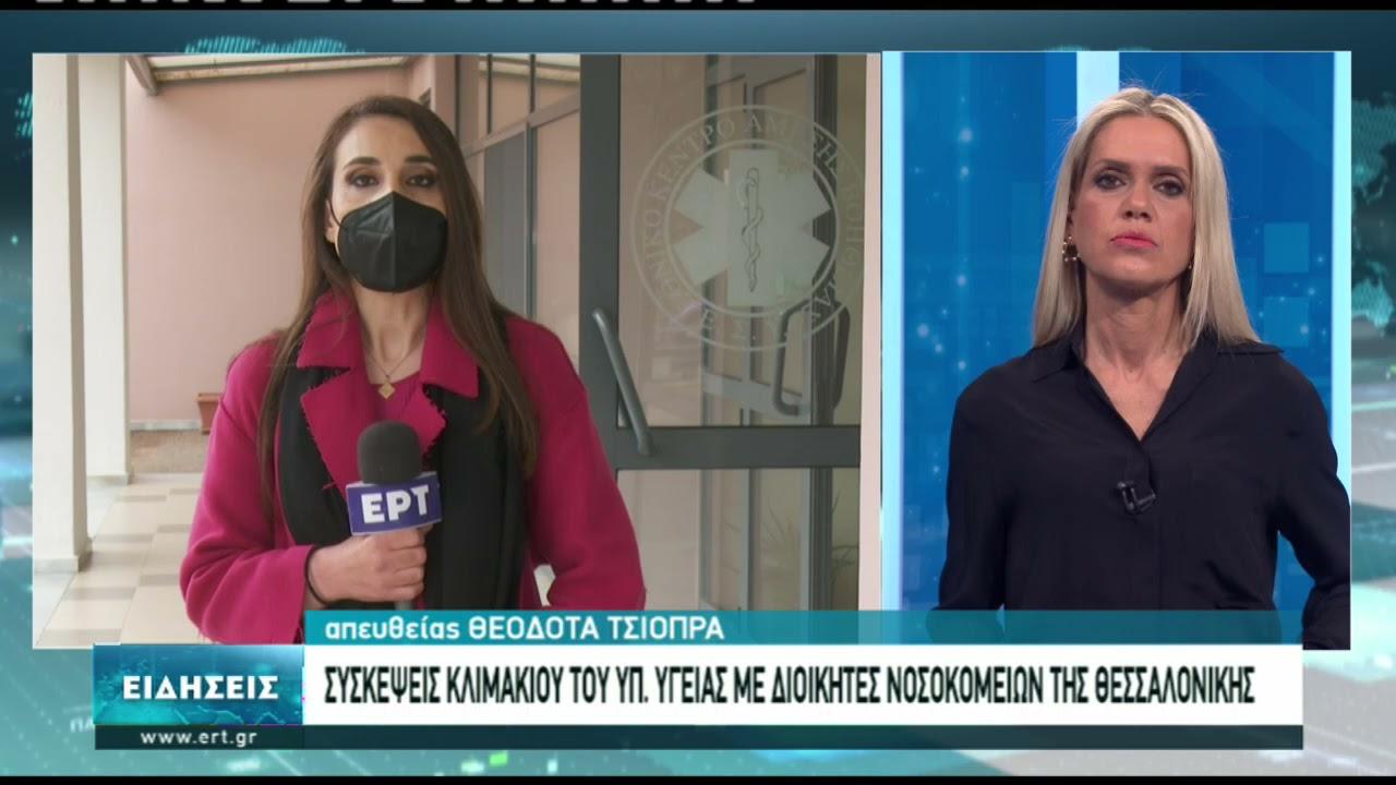 Σύσκεψη του υφυπουργού Υγείας με τους διοικητές των νοσοκομείων της Θεσσαλονίκης | 06/04/2021 | ΕΡΤ