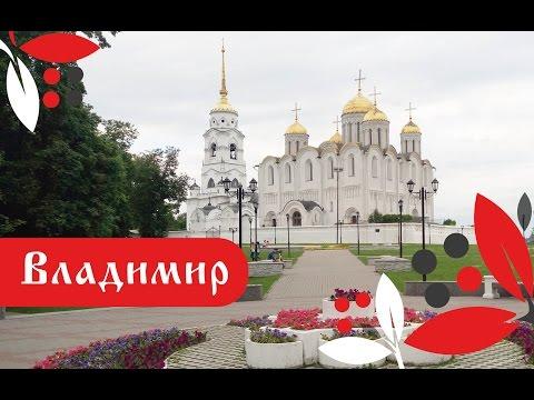 Владимир. Фильм о городе
