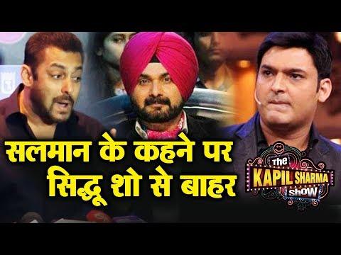 Salman Khan के कहने पर Kapil Sharma Show से बाहर Navjot Siddhu | Pulwama Comment