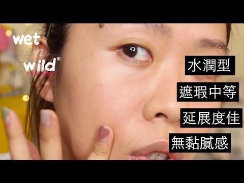 Wet n Wild 粉底粧/遮瑕實測,眼袋+法令紋遮瑕| Fun With Oprah